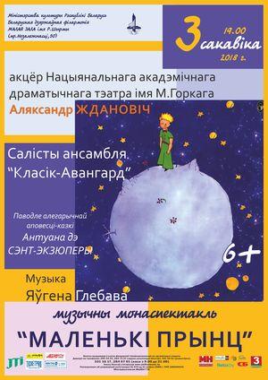 """Музыкальный моноспектакль """"Маленький принц"""""""