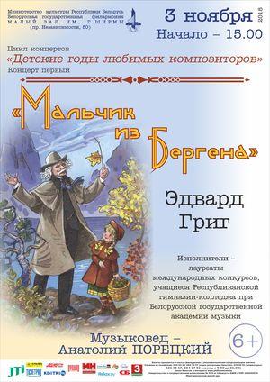 """Циклконцертов """"Детские годылюбимыхкомпозиторов"""": """"Мальчикиз Бергена.Эдвард Григ"""""""