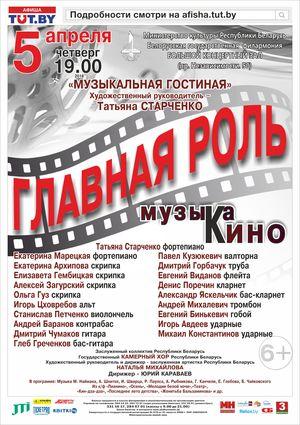 """""""Музыкальная гостиная"""" представляет: """"Главная роль"""""""