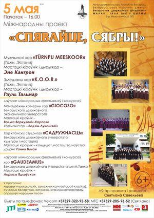 К 100-летию Эстонской Республики: Мужской хор «Türnpu Meeskoor» (Таллин, Эстония)