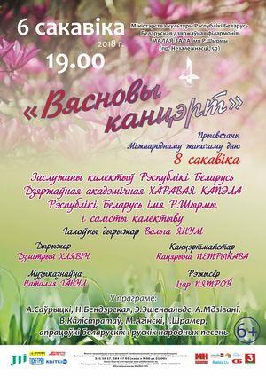 """""""Весенний концерт"""", посвященный празднику 8 марта"""