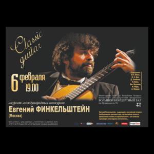 Евгений Финкельштейн  (Москва) классическая гитара