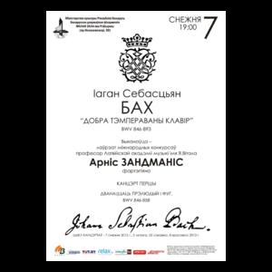 """Иоганн Себастьян Бах - Хорошо темперированный клавир», BWV 846 – 893"