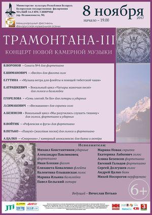 """""""Трамантана-3"""": концерт современной музыки"""