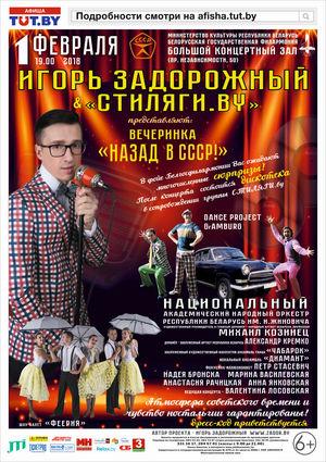 """Вечеринка """"Назад в СССР!"""": Игорь Задорожный & СТИЛЯГИ.BY"""