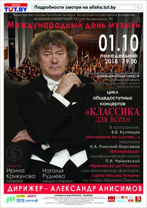 Государственный академический симфонический оркестр Республики Беларусь. Дирижёр - Александр Анисимов