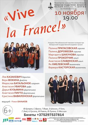 "Вечер французской музыки ""Vive la France"""
