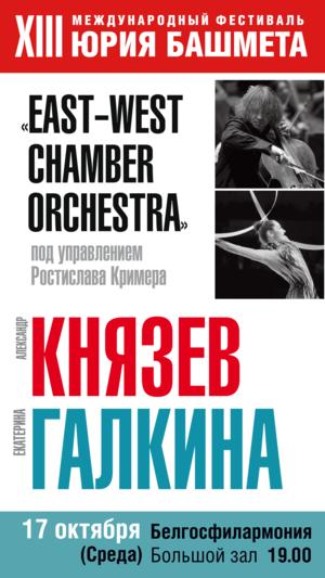 """XIII Международный фестиваль Юрия Башмета: """"Музыка и Художественная гимнастика"""""""