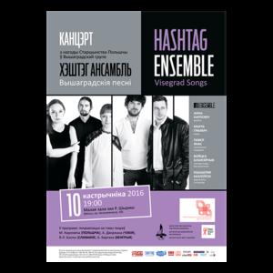 "Вышеградские песни"": ""Hashtag Ensemble"" (Польша)"