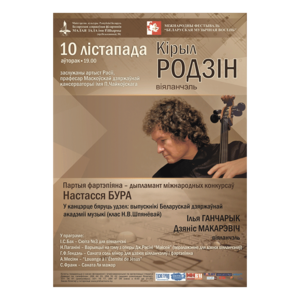 Белорусская музыкальная осень: Кирилл Родин (виолончель)