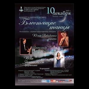 Внимание! Концерт перенесен на 23 декабря!