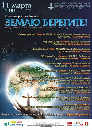 Концерт-презентацияхоровыхcборников «Землюберегите!»: композитор- АлинаБезенсон