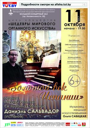 «Шедевры мирового органного искусства»: «Золотой век Испании», солист - Даниэль Сальвадор (Испания)