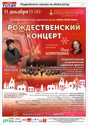 """Гала-концерт Республиканского конкурса современной музыки """"Новые звуки мира"""""""