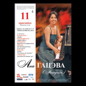 Цикл концертов «Минская весна - 2014»:  Ана Гацева фортепиано (Македония)