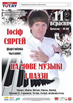 """""""На языке музыки и поэзии"""": Иосиф Сергей (фортепиано, чтение)"""