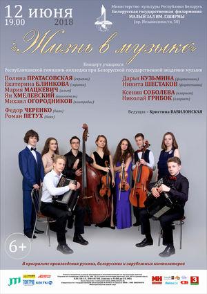 «Жизнь в музыке»:  Концерт учащихся Республиканской музыкальной гимназии-колледжа при БГАМ