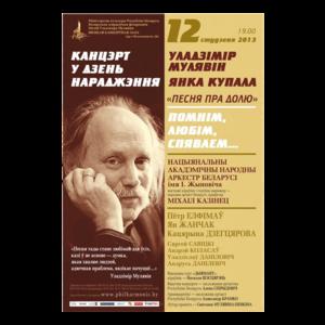 "В.Мулявин - рок-опера ""Песня про долю"""