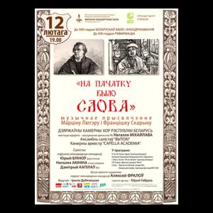 """""""В начале было слово..."""": концерт-посвящение М.Лютеру и Ф.Скорине"""