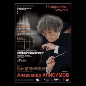Цикл концертов «Минская весна - 2014»:  Государственный академический симфонический оркестр РБ