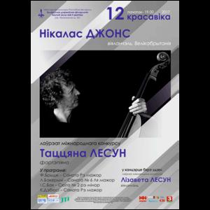 Николас Джонс (виолончель, Великобритания), Татьяна Лесун (фортепиано, Беларусь)