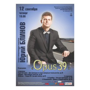 """""""OPUS 39"""""""