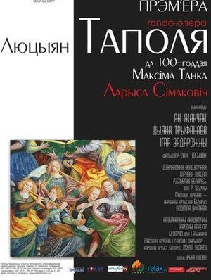 "Лариса Симакович - Rondo-опера ""Люцыян Таполя"" (премьера)"