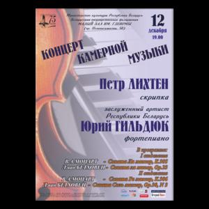 Концерт камерной музыки: Пётр Лихтен (скрипка), Юрий Гильдюк (фортепиано)