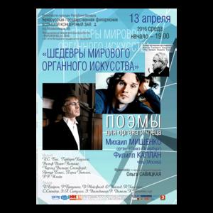 Шедевры мирового органного искусства: Михаил Мищенко (Санкт-Петербург)