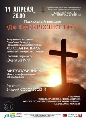 """Пасхальный концерт: """"Да воскреснет Бог"""""""