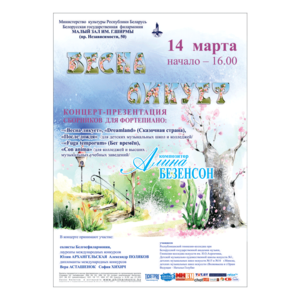 Концерт-презентация сборников для фортепиано композитора Алины Безенсон