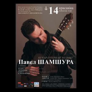 Цикл концертов «Минская весна - 2014» Павел Шамшура (гитара)