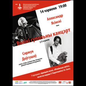 Совместный концерт Сергея Долгушева и Александра Ясинского