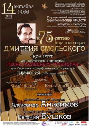 ХХХVІII Международный фестиваль искусств «Белорусская музыкальная осень»: Дмитрий Смольский