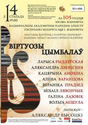 """""""Белорусская музыкальная осень"""": """"Виртуозы цимбал"""""""