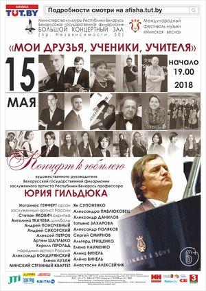 Юбилейный концерт художественного руководителя Белорусской государственной филармонии, заслуженного артиста Республики Беларусь, профессора Юрия Гильдюка