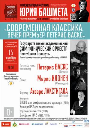 XIII Международный фестиваль Юрия Башмета: «Современная классика. Вечер премьер. Петерис Васкс».