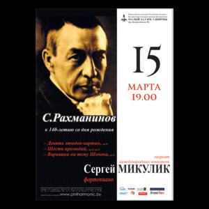 С.Рахманинов. К 140-летию со дня рождения