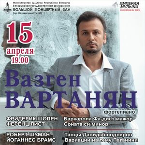 Цикл концертов «Минская весна - 2014»: Вазген Вартанян фортепиано (Россия)