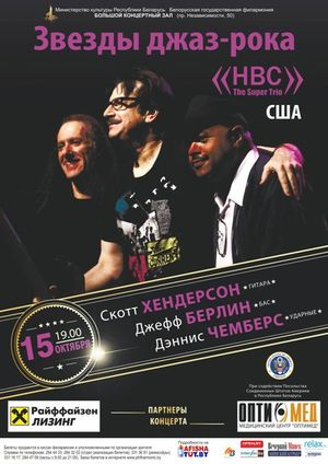 HBC The Super Trio (США)