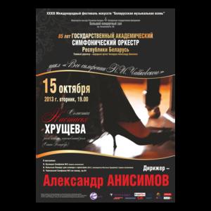 """ХХХІХ Международный фестиваль искусств """"Белорусская музыкальная осень"""": концерт-открытие"""