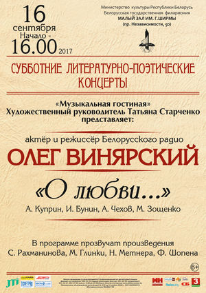 """Субботние литературно-поэтические концерты: """"Про любовь ..."""""""