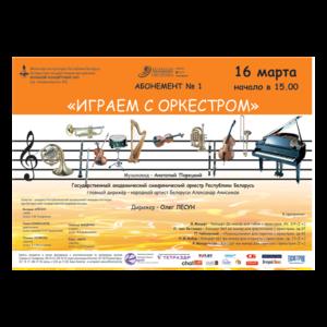 """Абонемент № 1: """"Играем с оркестром"""""""