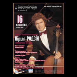 Цикл концертов «Минская весна - 2014»:  Кирилл Родин виолончель (Москва)