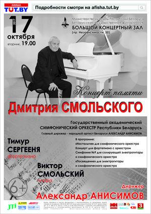 К юбилею Дмитрия Смольского: Государственный академический симфонический оркестр Республики Беларусь