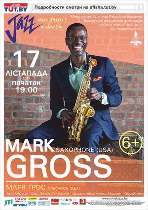 Джазовые вечера в филармонии: Марк Гросс (саксофон, США)
