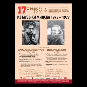 Из музыки Минска 1975 – 1977