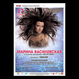 Внимание! Сольный концерт Марины Василевской ПЕРЕНЕСЕН на 31 марта