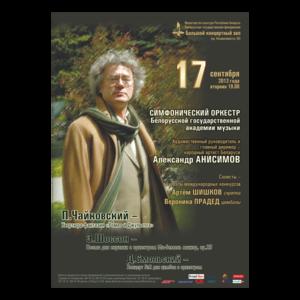 Симфонический оркестр Белорусской государственной академии музыки
