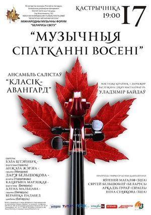 ХХХVІII Международный фестиваль искусств «Белорусская музыкальная осень»: Классик-Авангард